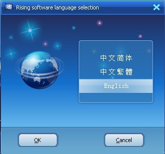 Rising Antivirus 2011 choose language