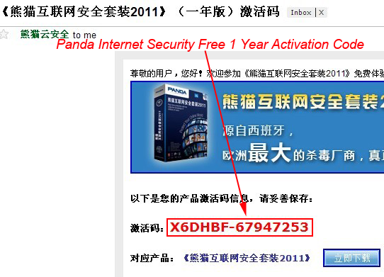 Panda Internet Security 2011 free 1 year Activation Code