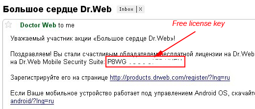 Dr.Web Mobile Security Suite free license key