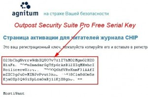 Outpost Security Suite Pro 7.1 Free 3 Months Serial Key