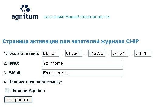 Chip Russia giveaway: free 90 days fully functional license key of Outpost Security Suite Pro