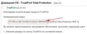 Email with your free 3 Months Serial Key for TrustPort Total Protection 2011