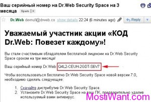 Dr.Web Security Space & Dr.Web Anti-virus Pro 7.0 Free 3 Months Serial Number