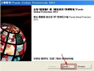 Panda Global Protection 2012 Installation 1