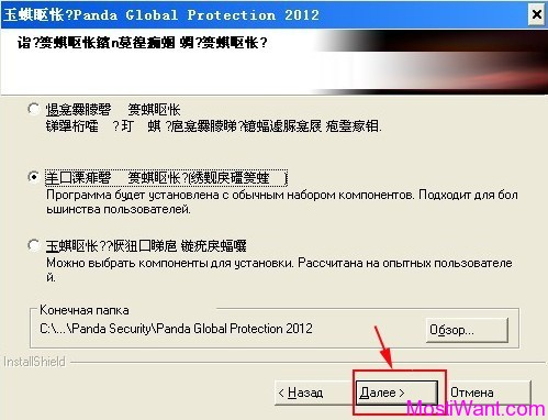 Panda Global Protection 2012 Installation 3