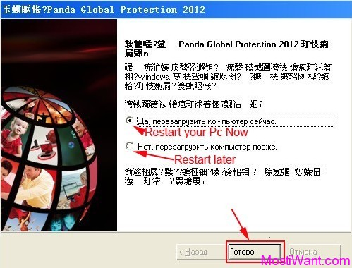 Panda Global Protection 2012 Installation 5