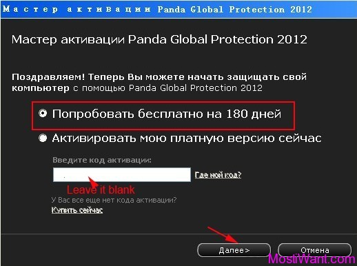Panda Global Protection 2012 Installation 6