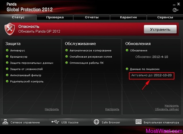 Panda Global Protection 2012 180 days free, Russian version