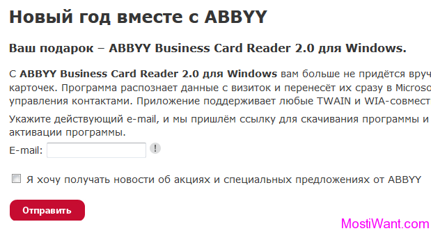 ABBYY Business Card Reader 2.0 Giveaway