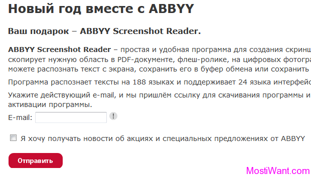 ABBYY Screenshot Reader 11 Free Giveaway